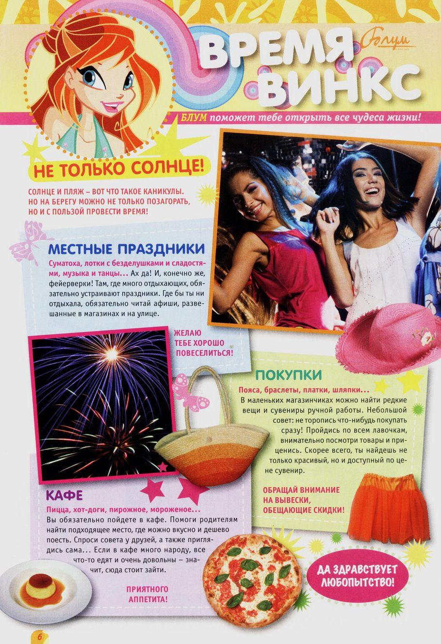 Комикс Винкс Winx - Надежда и разочарование (Журнал Винкс №5 2011) - стр. 6