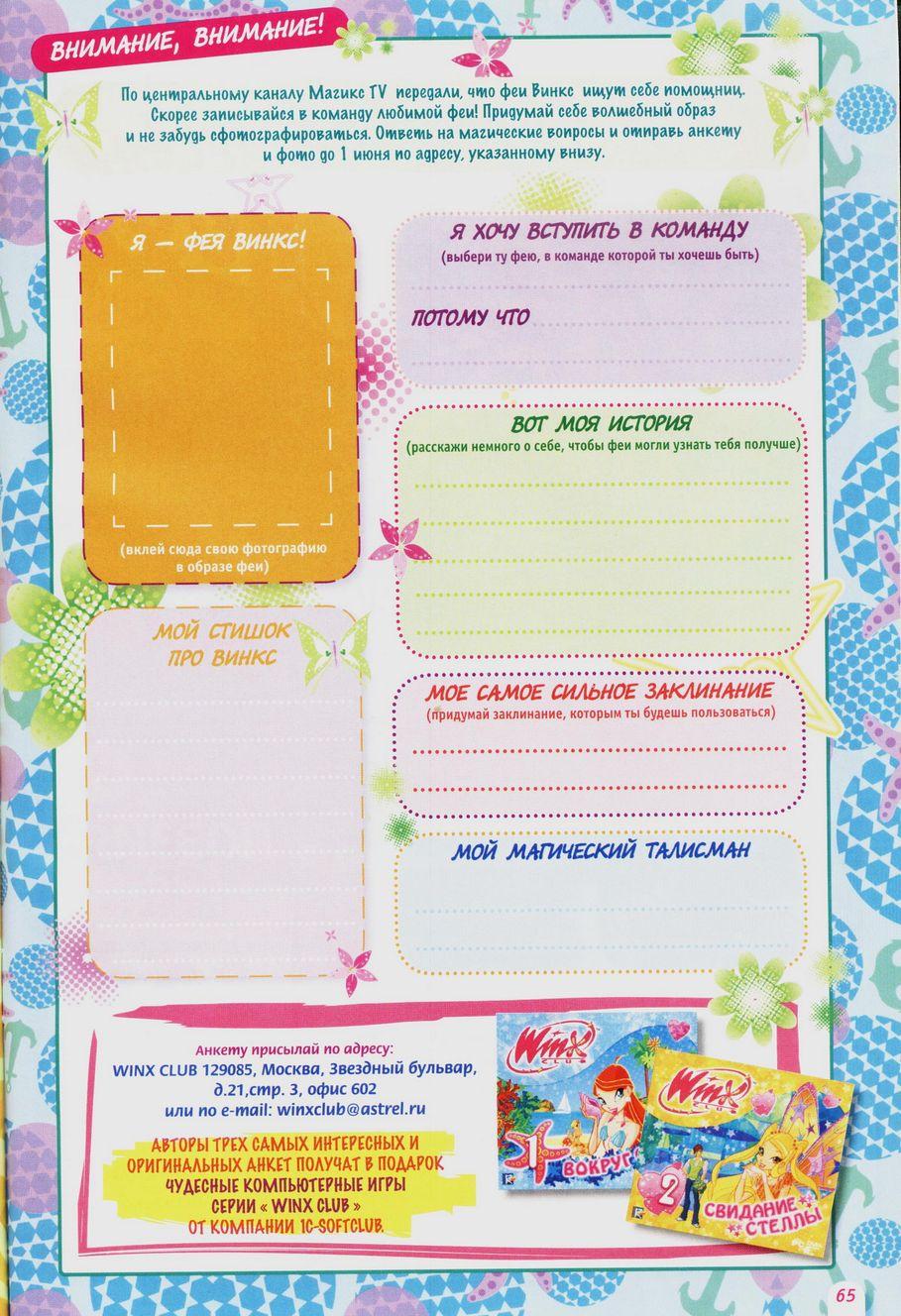 Комикс Винкс Winx - Надежда и разочарование (Журнал Винкс №5 2011) - стр. 65