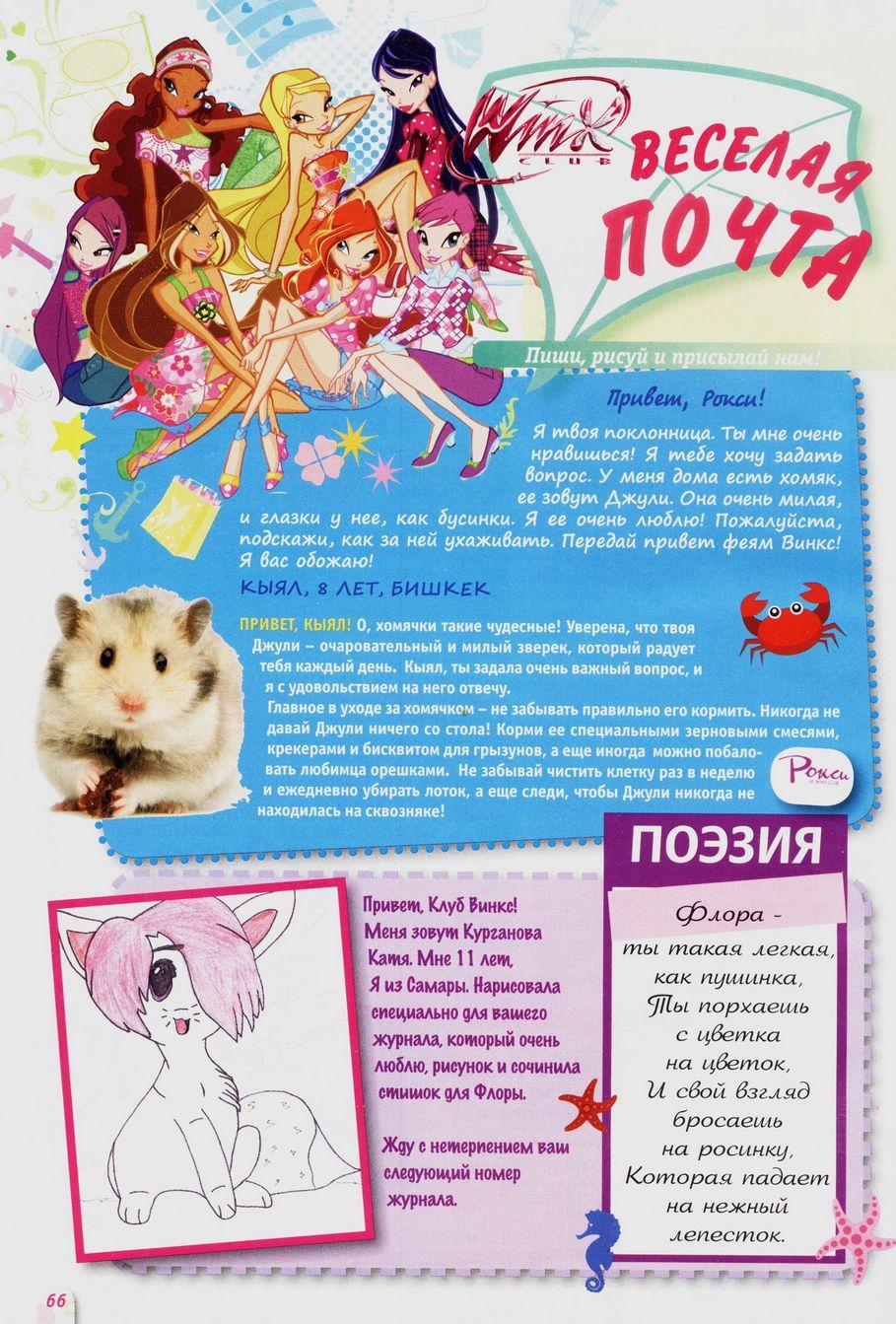 Комикс Винкс Winx - Надежда и разочарование (Журнал Винкс №5 2011) - стр. 66