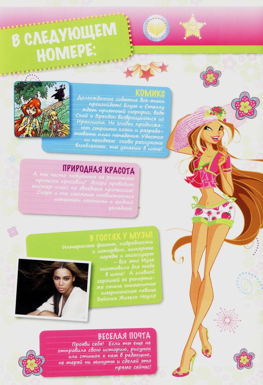Комикс Винкс Winx - Надежда и разочарование (Журнал Винкс №5 2011) - стр. 68