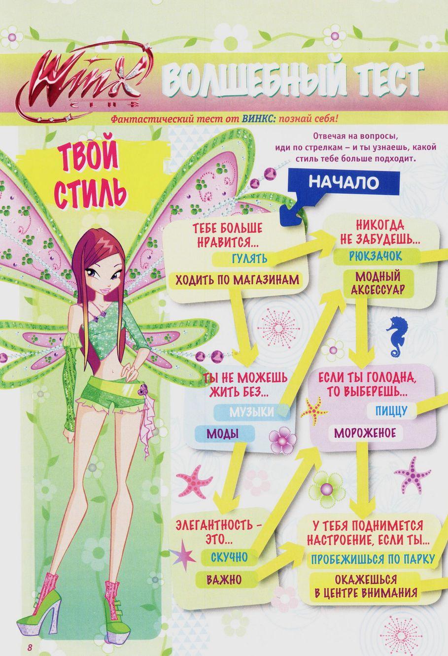 Комикс Винкс Winx - Надежда и разочарование (Журнал Винкс №5 2011) - стр. 8