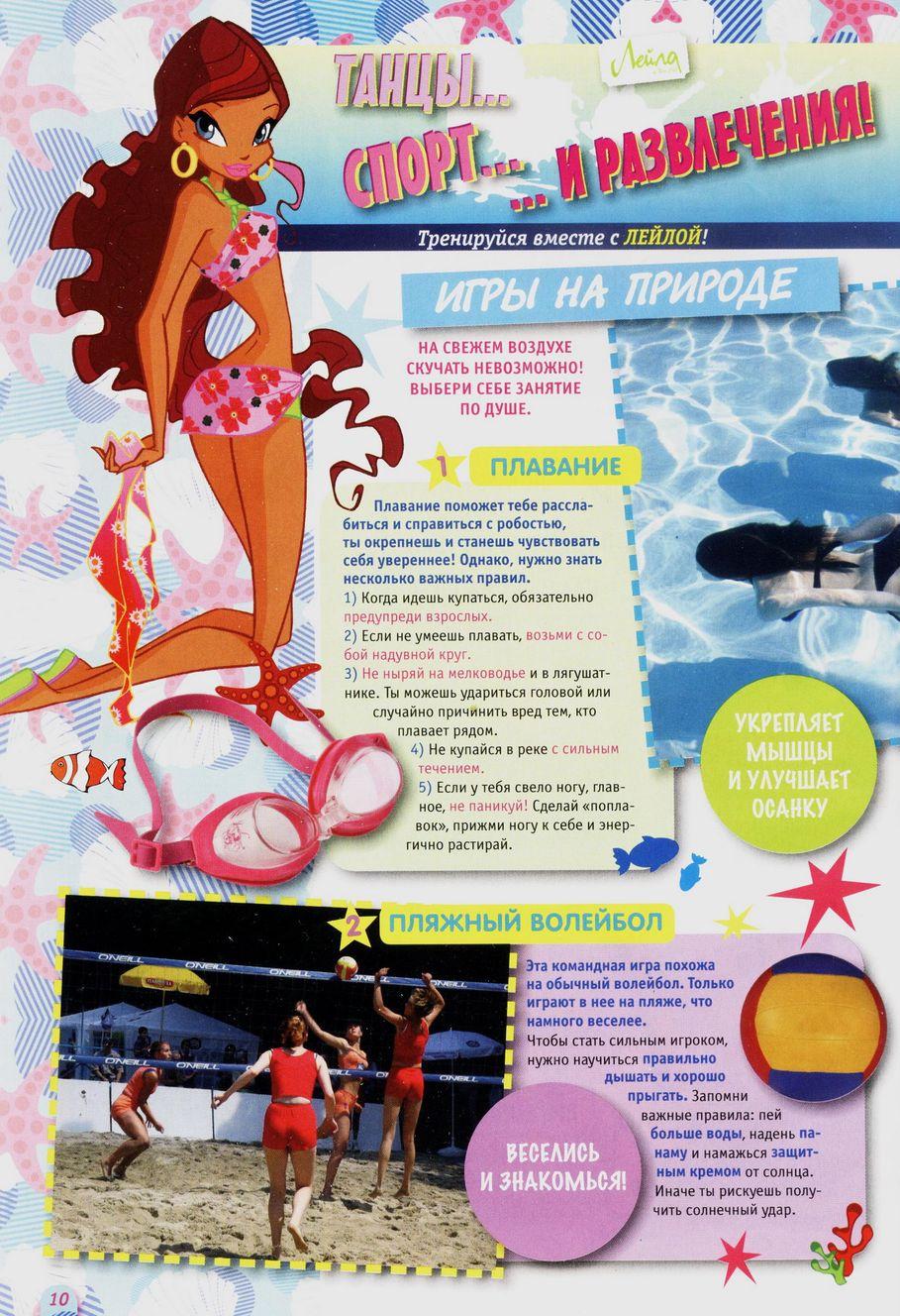 Комикс Винкс Winx - Надежда и разочарование (Журнал Винкс №5 2011) - стр. 10
