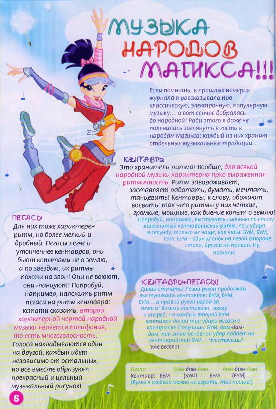 Комикс Винкс Winx - Напиток обмана (Журнал Винкс №6 2009)