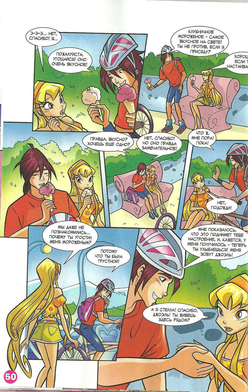 Комикс Винкс Winx - Неправильная магия (Журнал Винкс №5 2010)