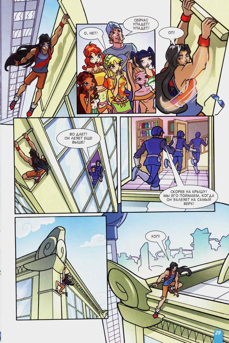 Комикс Винкс Winx - Неверное решение (Журнал Винкс №3 2011) - стр. 29