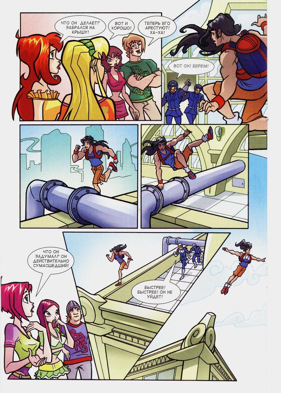 Комикс Винкс Winx - Неверное решение (Журнал Винкс №3 2011) - стр. 30