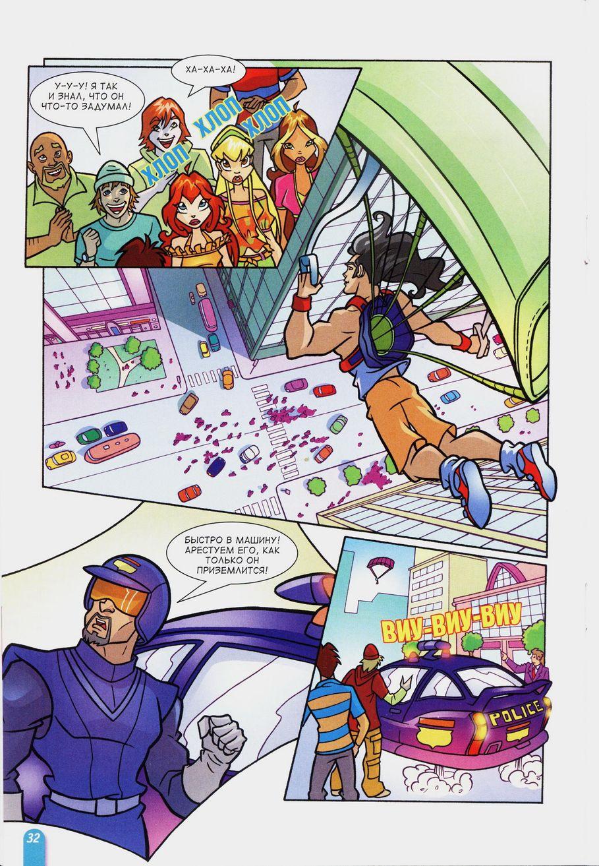 Комикс Винкс Winx - Неверное решение (Журнал Винкс №3 2011) - стр. 32