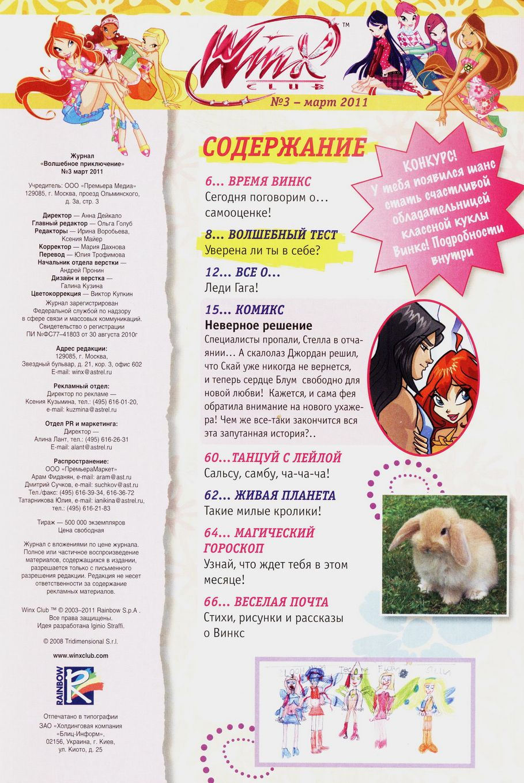 Комикс Винкс Winx - Неверное решение (Журнал Винкс №3 2011) - стр. 4