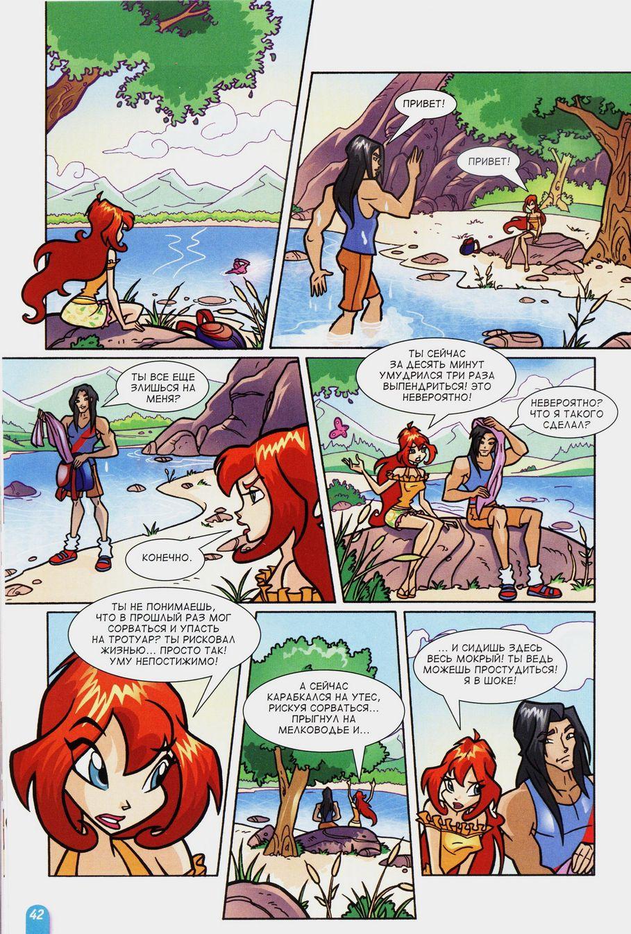 Комикс Винкс Winx - Неверное решение (Журнал Винкс №3 2011) - стр. 42