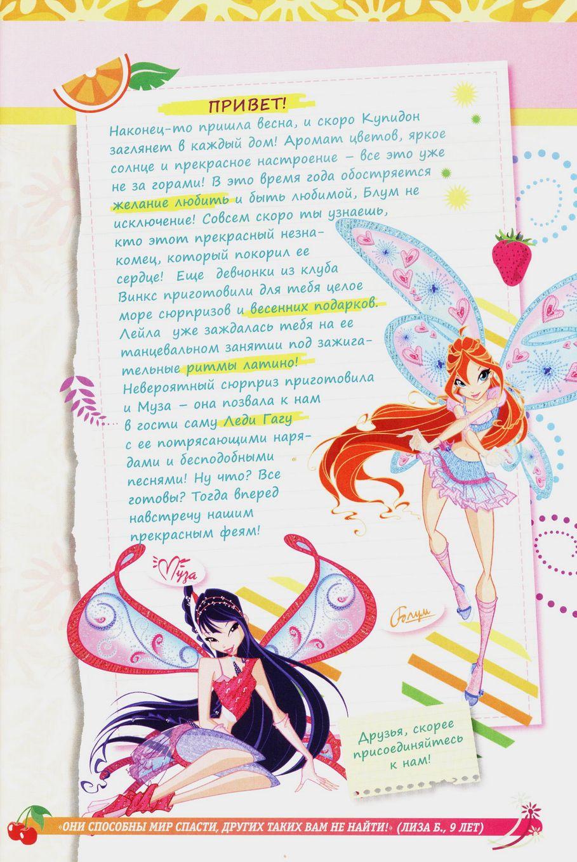Комикс Винкс Winx - Неверное решение (Журнал Винкс №3 2011) - стр. 5