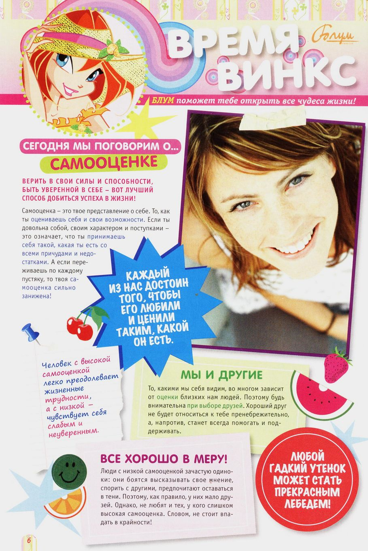 Комикс Винкс Winx - Неверное решение (Журнал Винкс №3 2011) - стр. 6