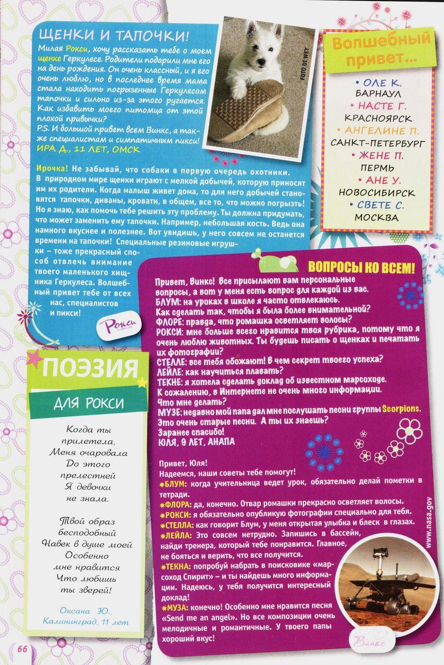 Комикс Винкс Winx - Неверное решение (Журнал Винкс №3 2011) - стр. 66