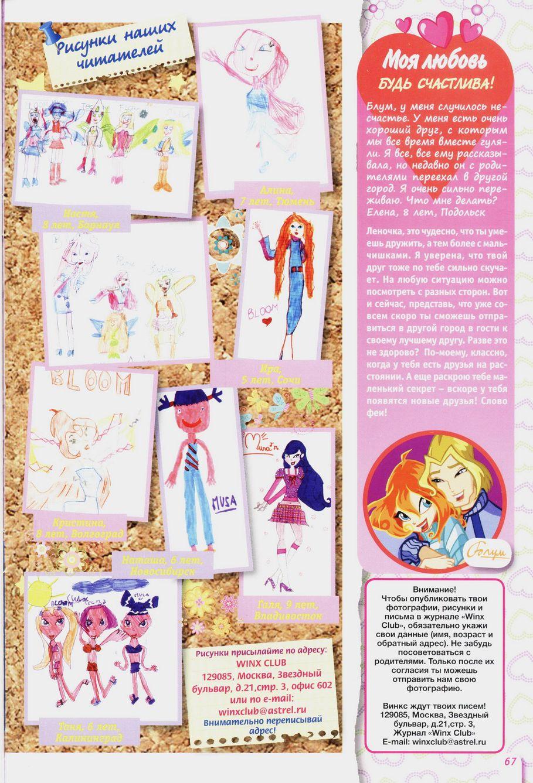 Комикс Винкс Winx - Неверное решение (Журнал Винкс №3 2011) - стр. 67