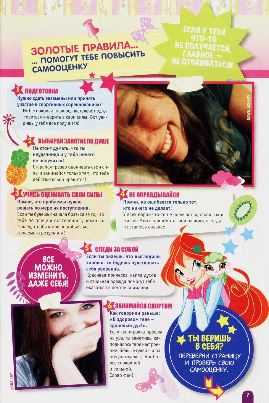 Комикс Винкс Winx - Неверное решение (Журнал Винкс №3 2011) - стр. 7