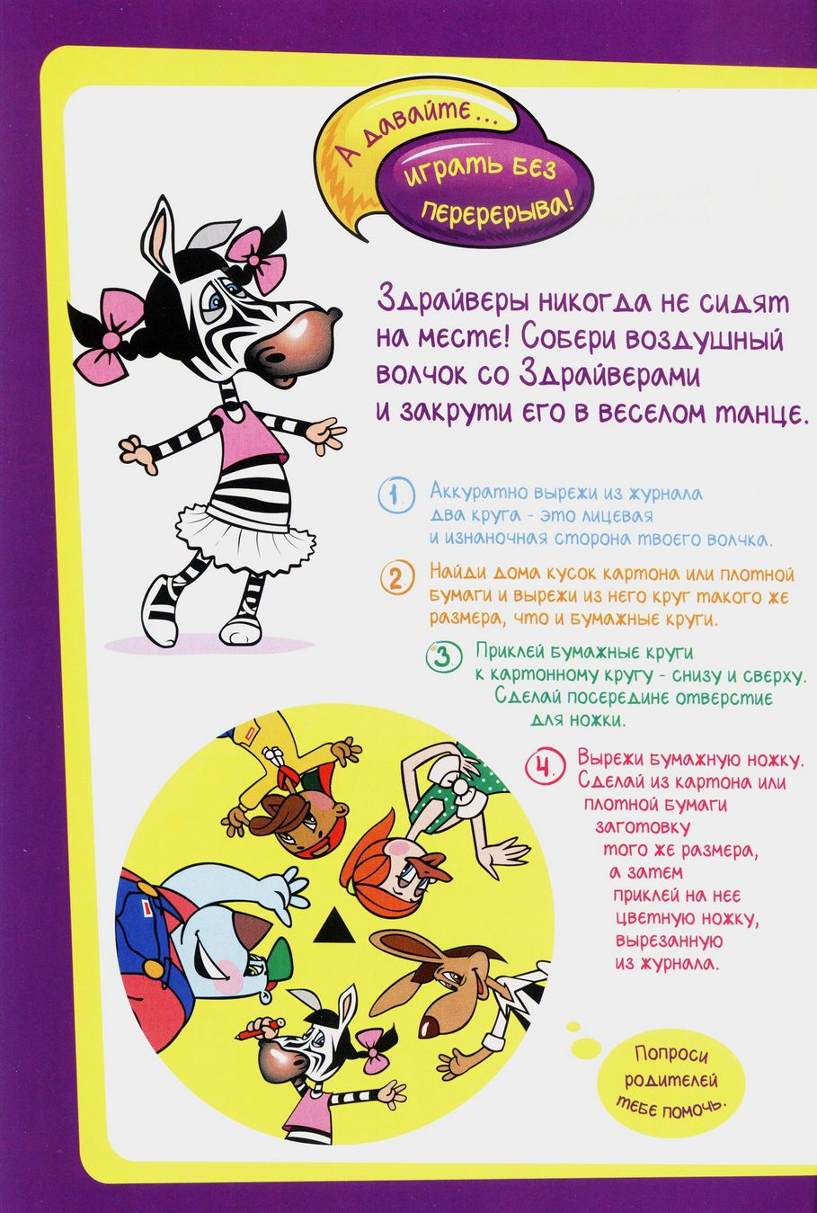 Комикс Винкс Winx - Неверное решение (Журнал Винкс №3 2011) - стр. 10