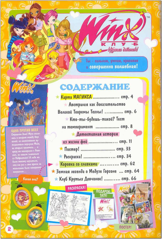 Комикс Винкс Winx - Одна против всех (Журнал Винкс №14 2007)