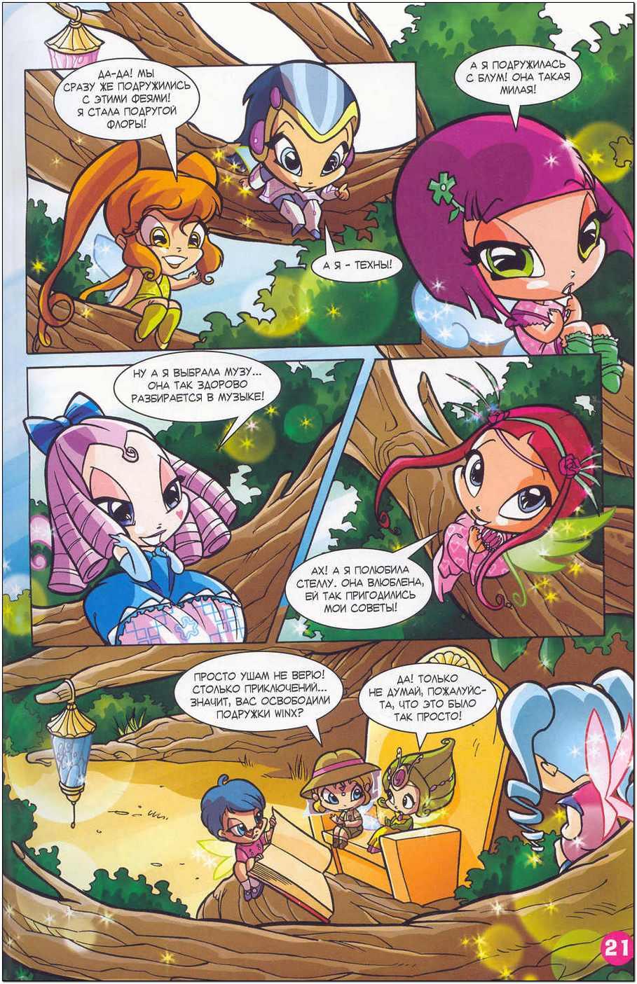 Комикс Винкс Winx - Охота на монстра (Журнал Винкс №1 2009)