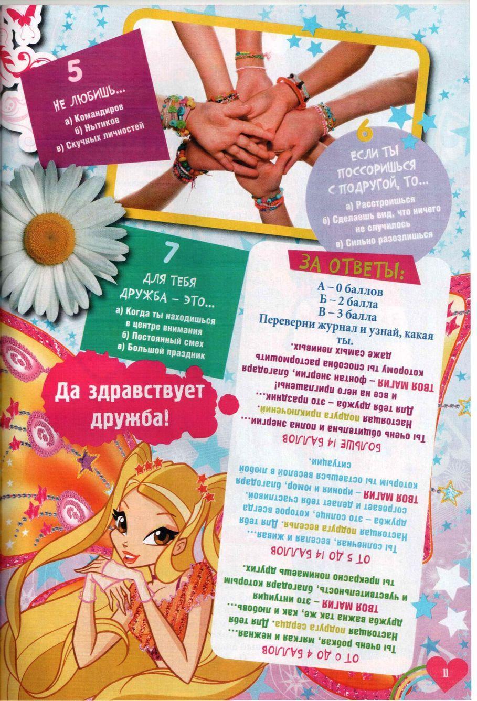 Комикс Винкс Winx - Опасный замысел (Журнал Винкс №10 2011) - стр. 11