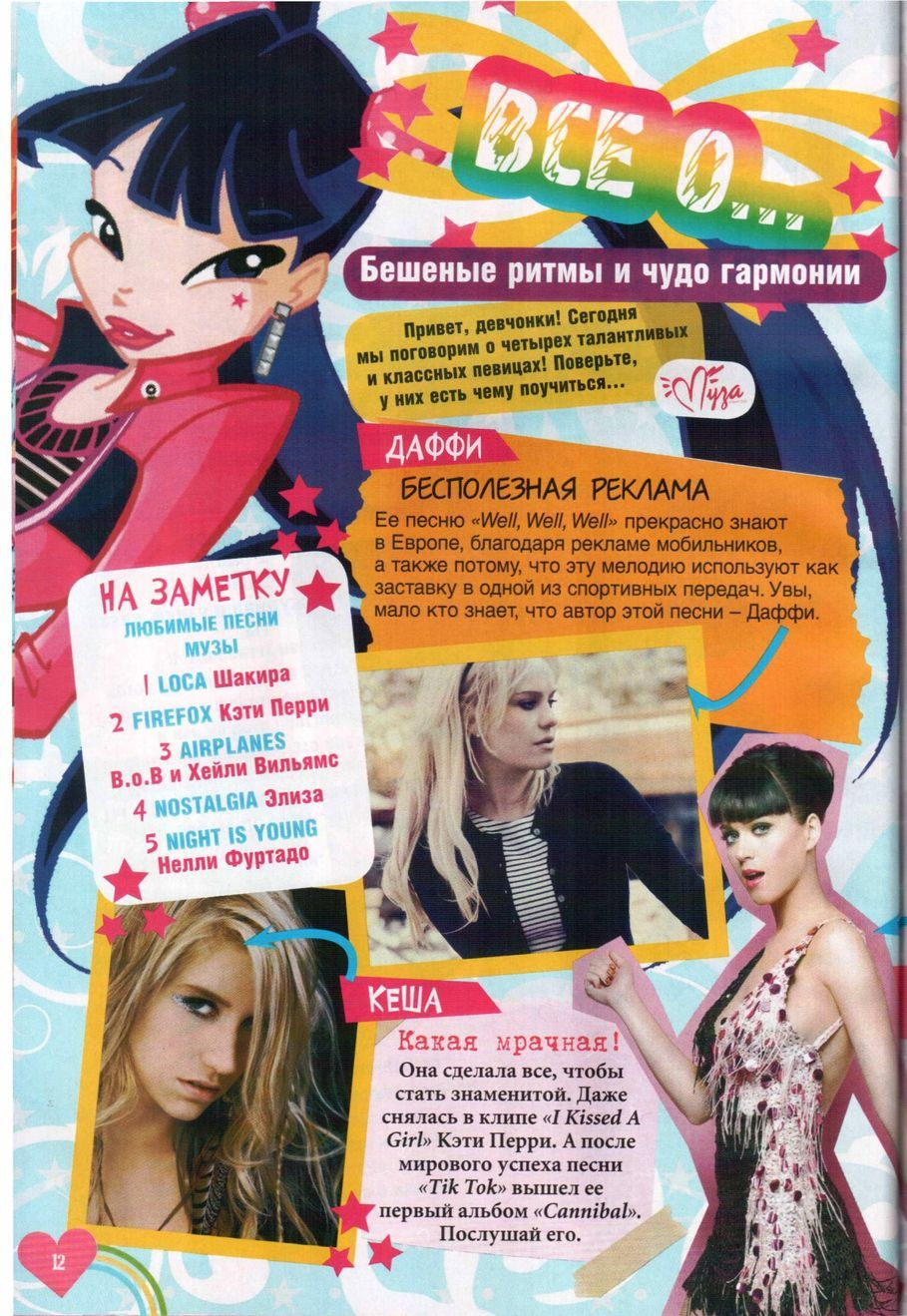 Комикс Винкс Winx - Опасный замысел (Журнал Винкс №10 2011) - стр. 12