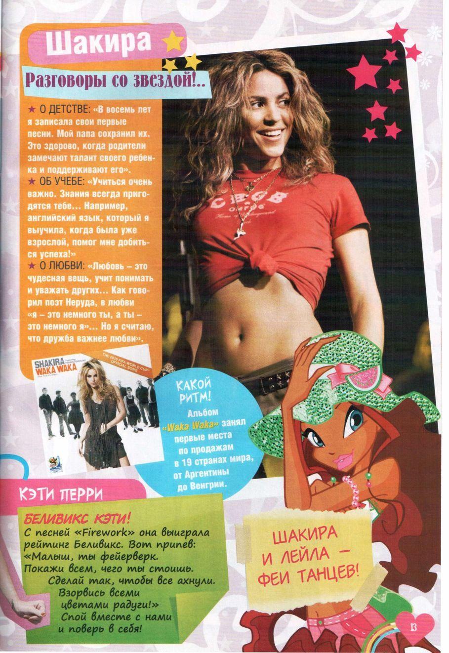 Комикс Винкс Winx - Опасный замысел (Журнал Винкс №10 2011) - стр. 13
