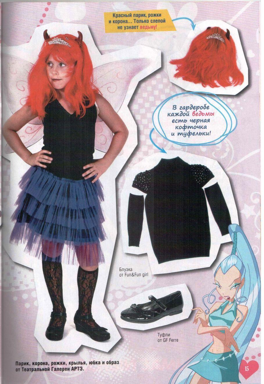 Комикс Винкс Winx - Опасный замысел (Журнал Винкс №10 2011) - стр. 15