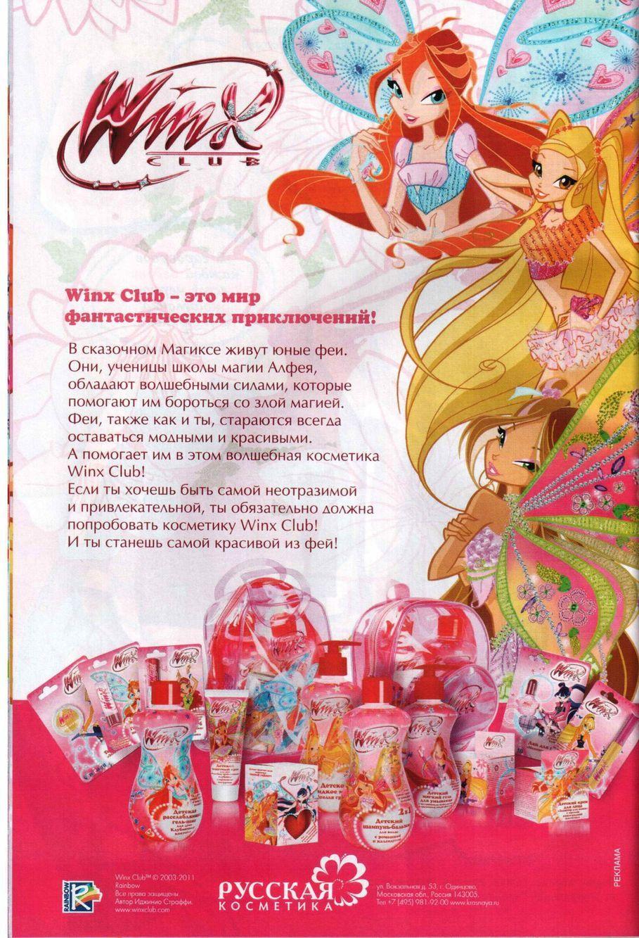 Комикс Винкс Winx - Опасный замысел (Журнал Винкс №10 2011) - стр. 2