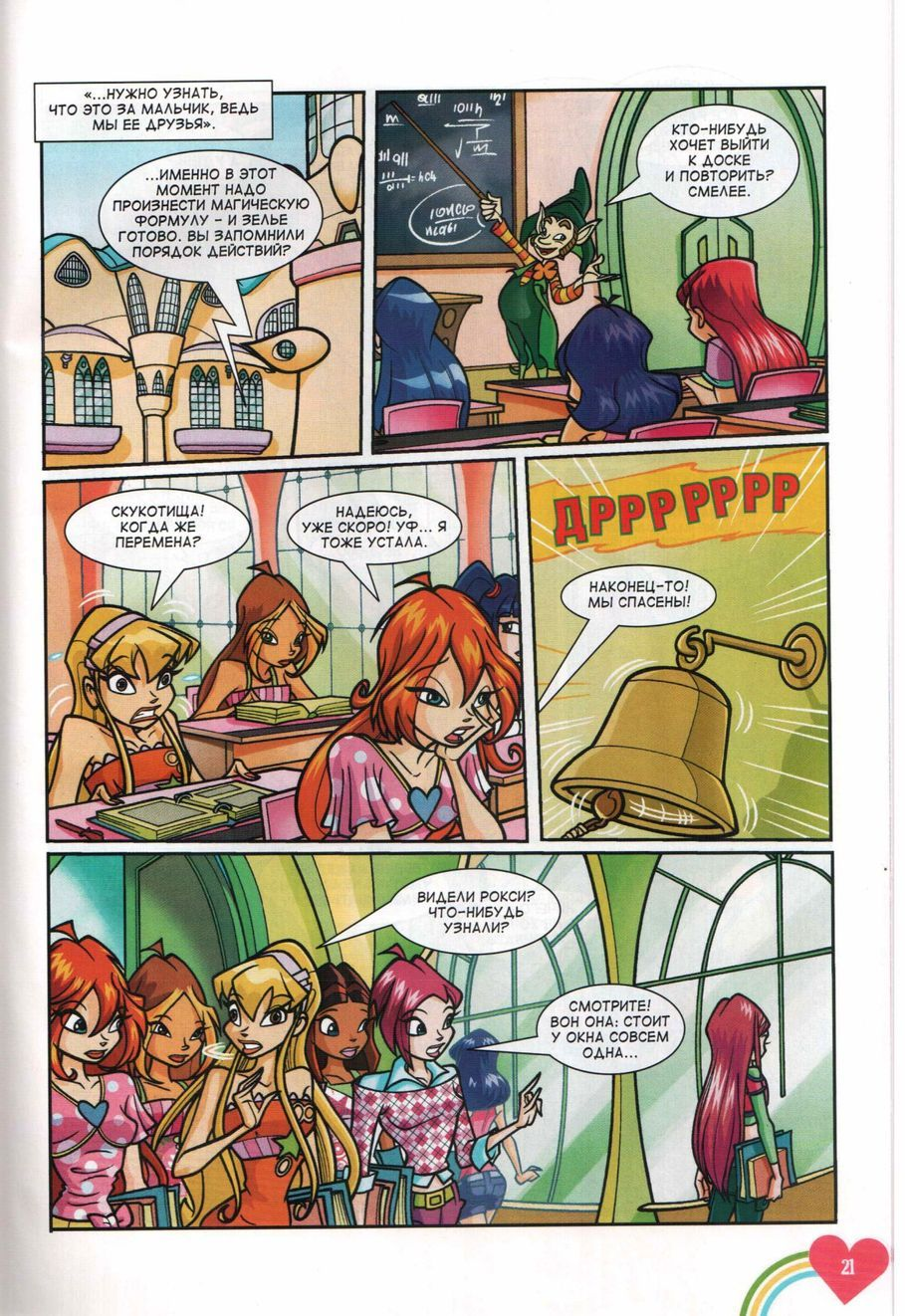 Комикс Винкс Winx - Опасный замысел (Журнал Винкс №10 2011) - стр. 21