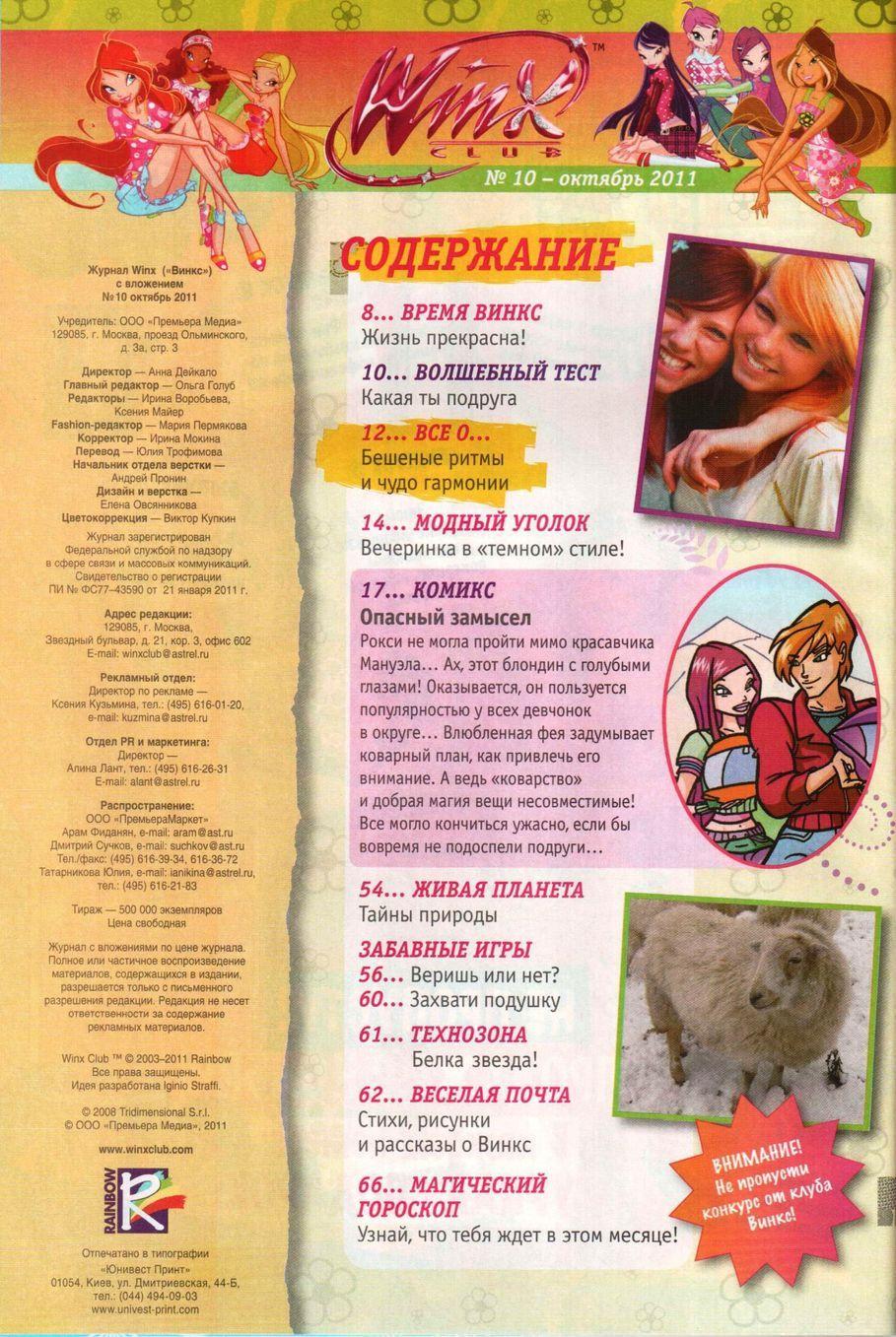 Комикс Винкс Winx - Опасный замысел (Журнал Винкс №10 2011) - стр. 3