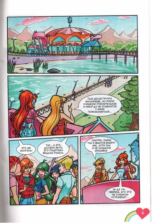 Комикс Винкс Winx - Опасный замысел (Журнал Винкс №10 2011) - стр. 31