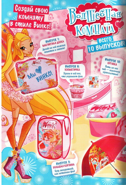 Комикс Винкс Winx - Опасный замысел (Журнал Винкс №10 2011) - стр. 4