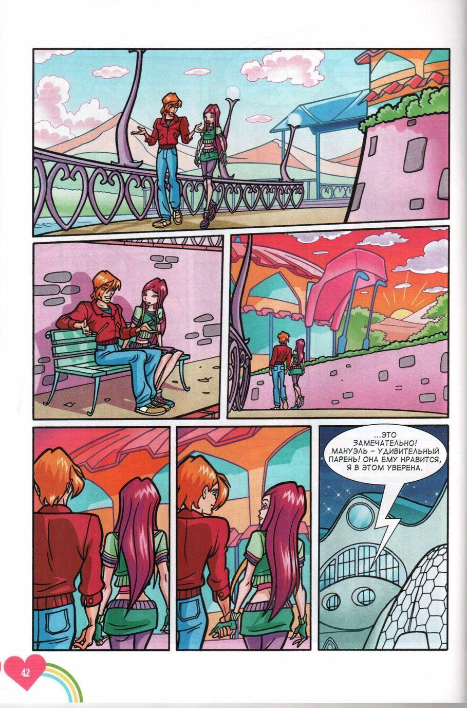 Комикс Винкс Winx - Опасный замысел (Журнал Винкс №10 2011) - стр. 42