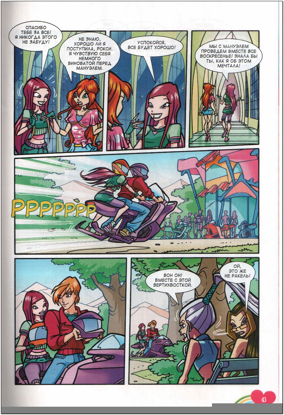 Комикс Винкс Winx - Опасный замысел (Журнал Винкс №10 2011) - стр. 43