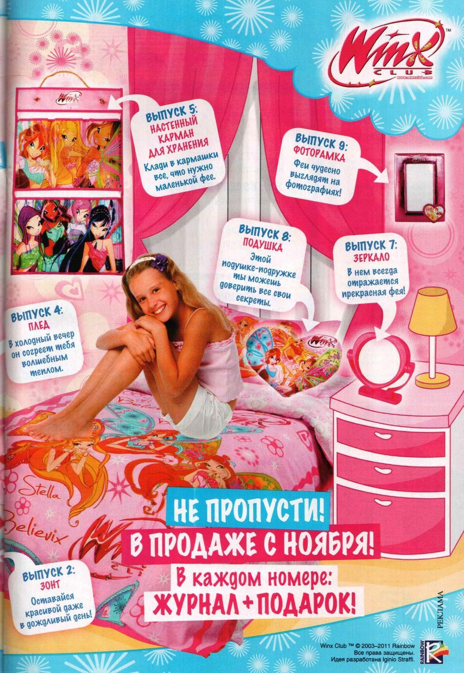 Комикс Винкс Winx - Опасный замысел (Журнал Винкс №10 2011) - стр. 5