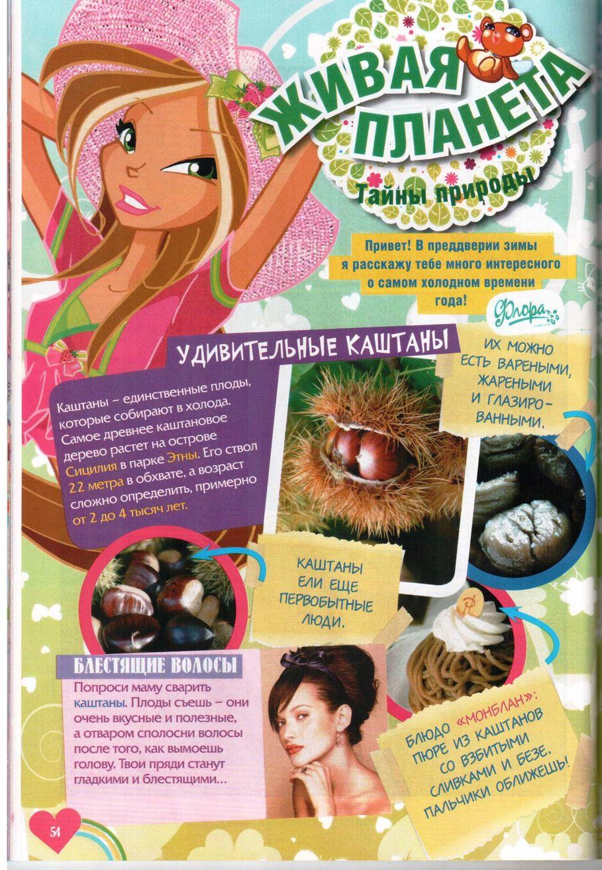 Комикс Винкс Winx - Опасный замысел (Журнал Винкс №10 2011) - стр. 54