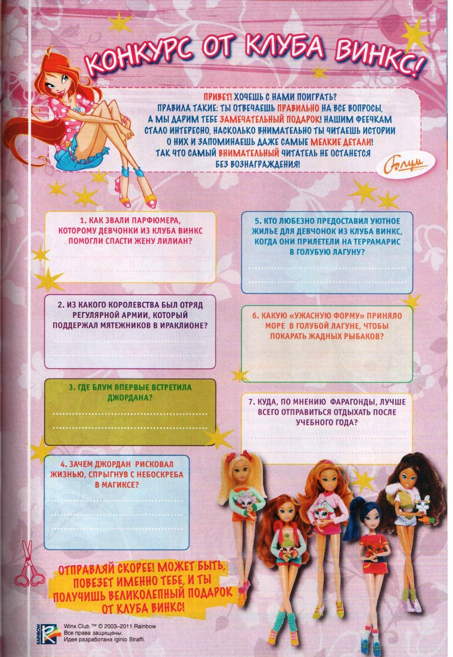 Комикс Винкс Winx - Опасный замысел (Журнал Винкс №10 2011) - стр. 58