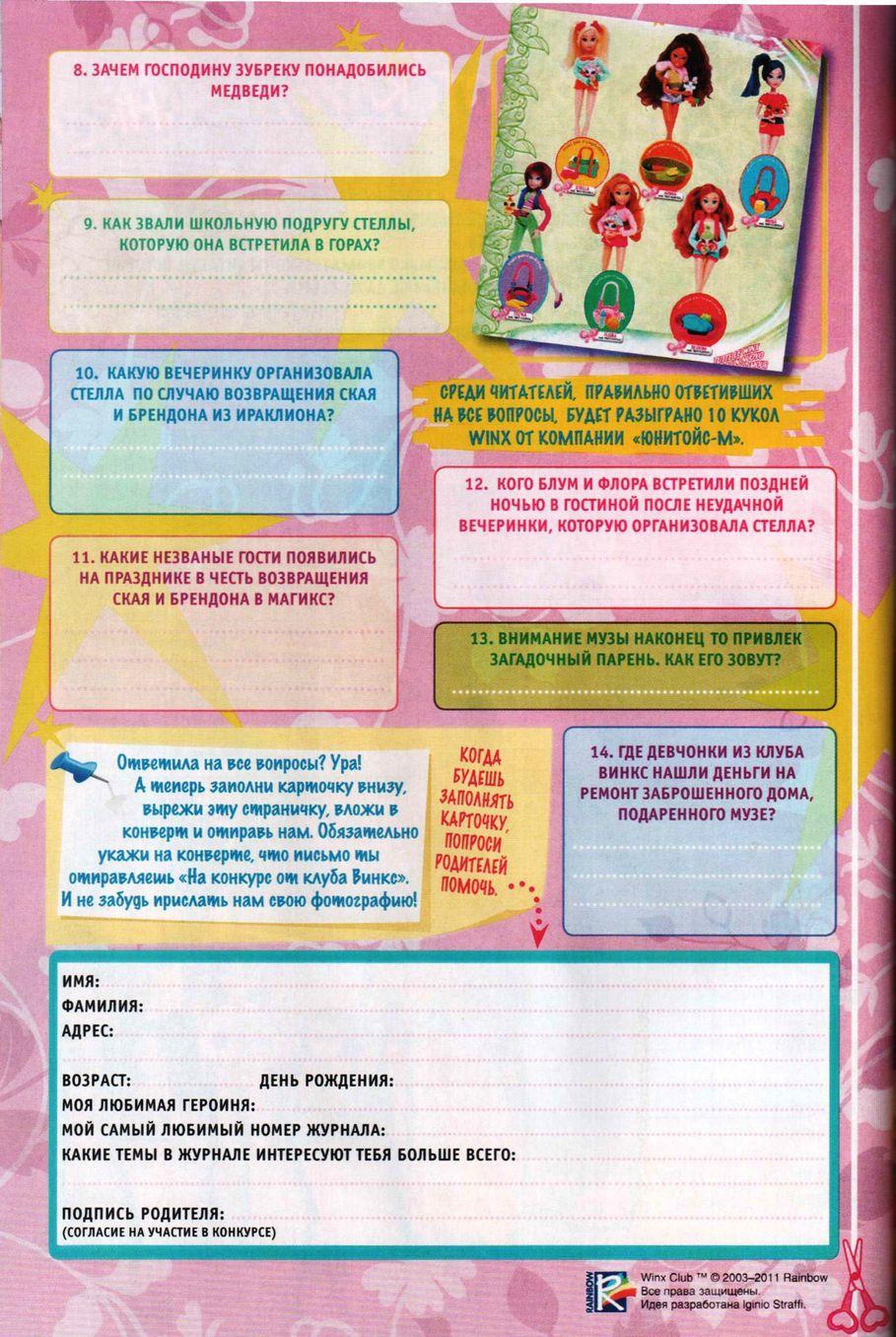 Комикс Винкс Winx - Опасный замысел (Журнал Винкс №10 2011) - стр. 59