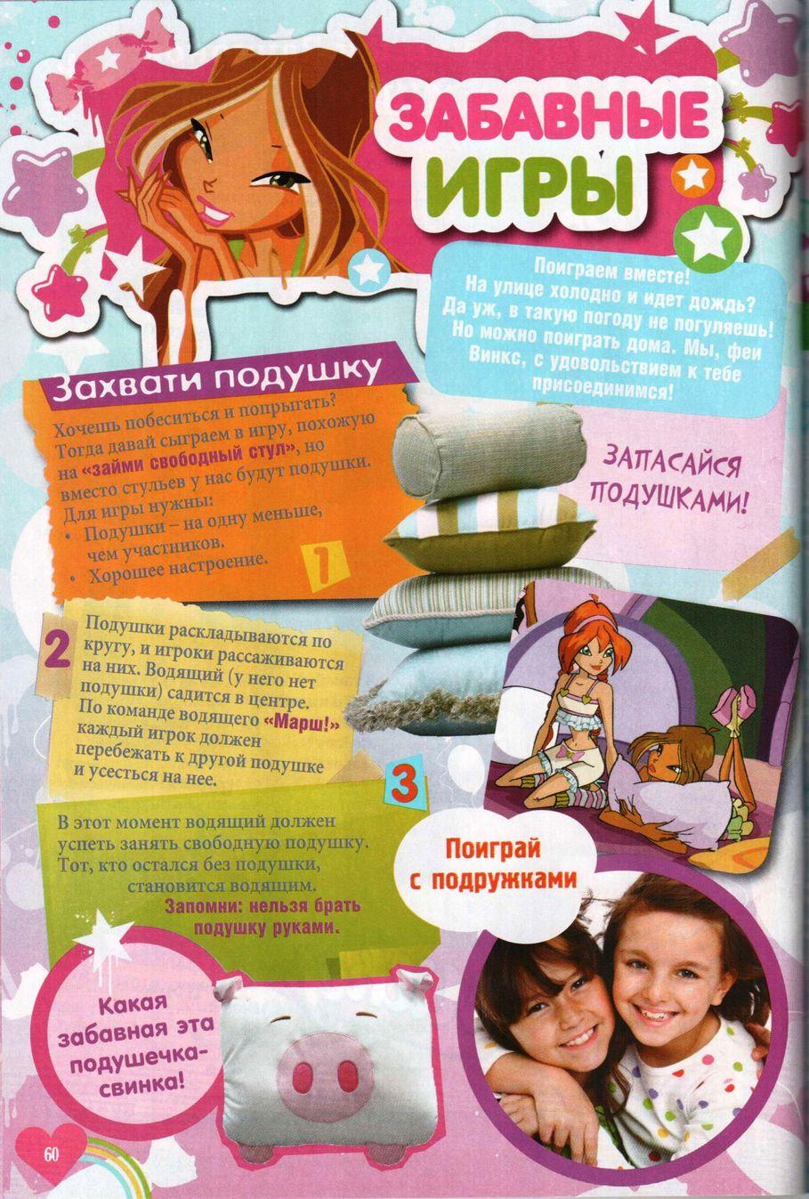 Комикс Винкс Winx - Опасный замысел (Журнал Винкс №10 2011) - стр. 61