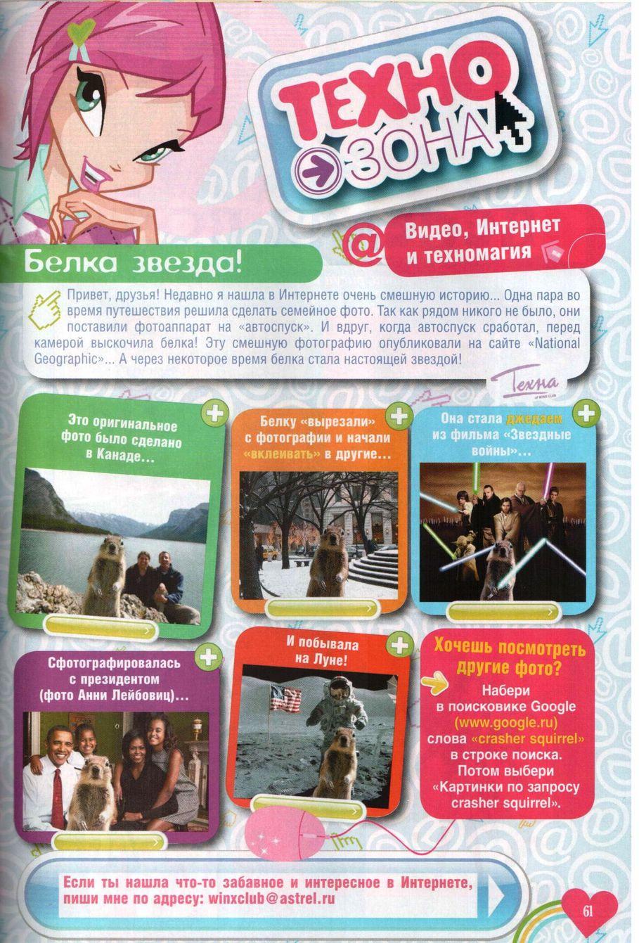 Комикс Винкс Winx - Опасный замысел (Журнал Винкс №10 2011) - стр. 62