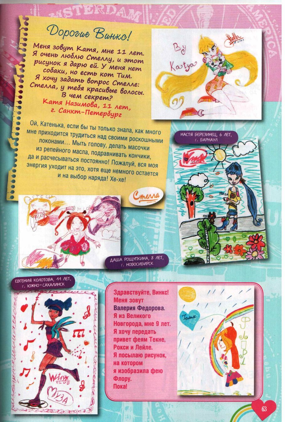 Комикс Винкс Winx - Опасный замысел (Журнал Винкс №10 2011) - стр. 64