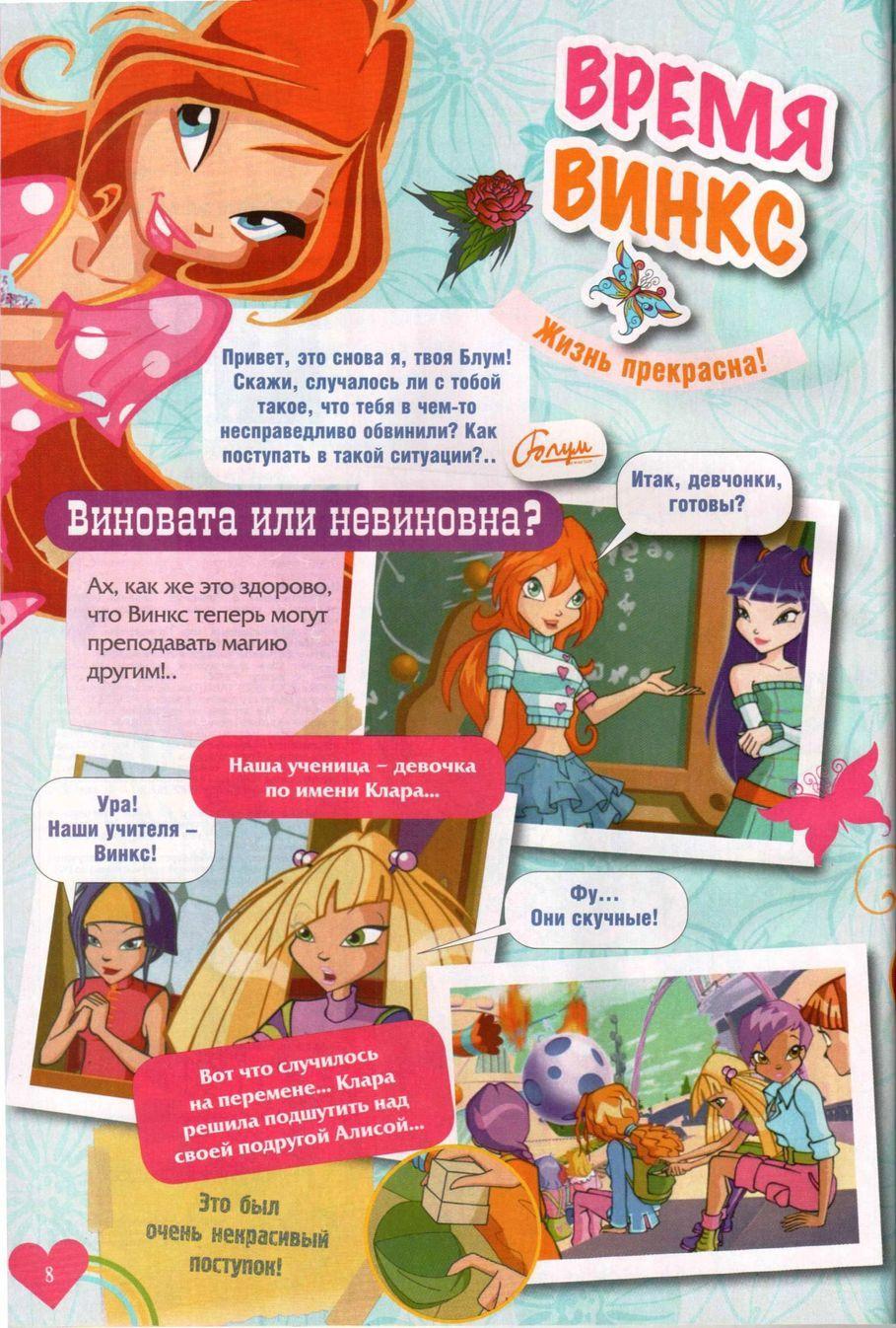 Комикс Винкс Winx - Опасный замысел (Журнал Винкс №10 2011) - стр. 8