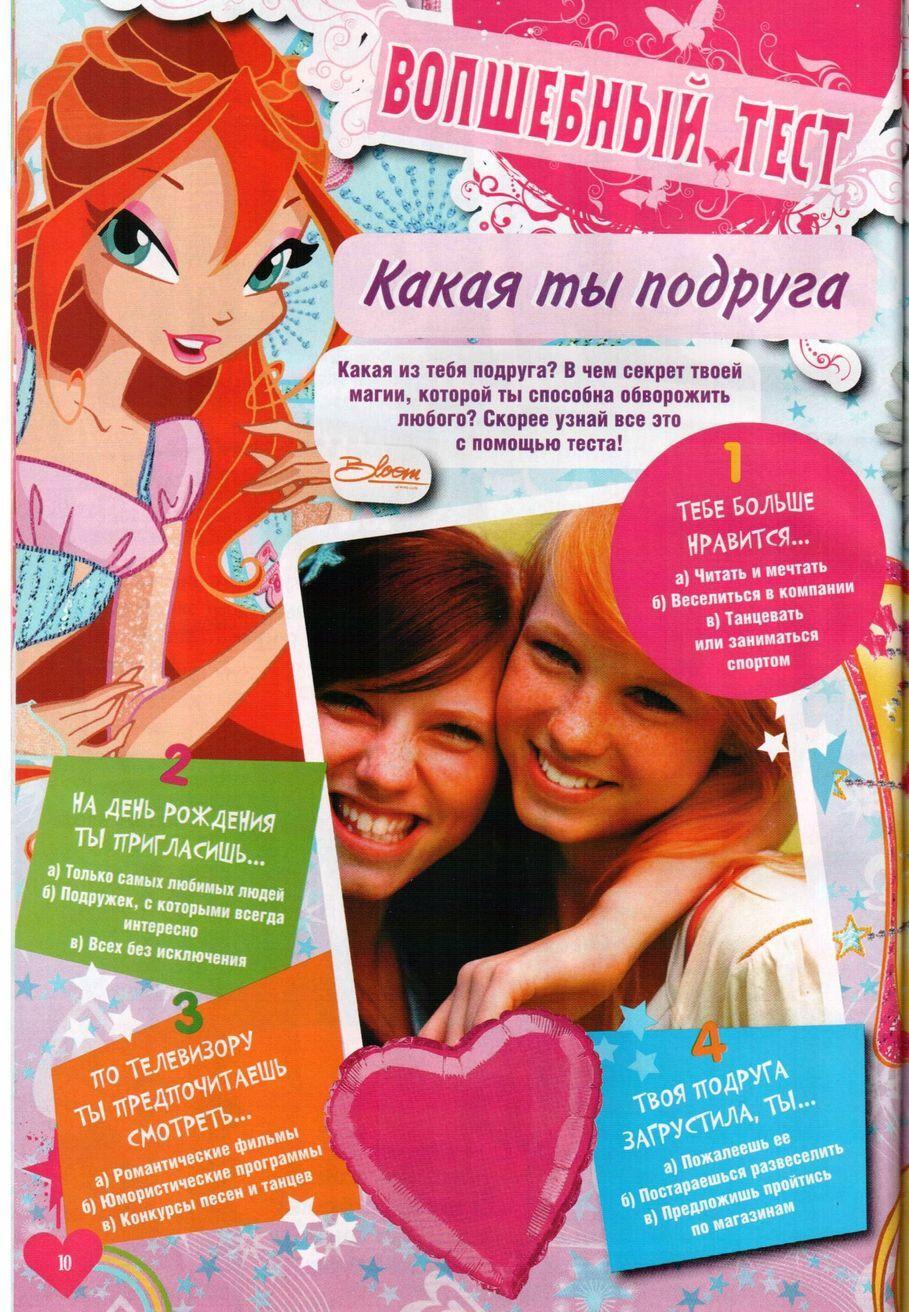 Комикс Винкс Winx - Опасный замысел (Журнал Винкс №10 2011) - стр. 10