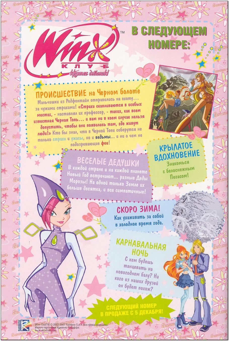 Комикс Винкс Winx - Пленница тьмы (Журнал Винкс №5 2007)