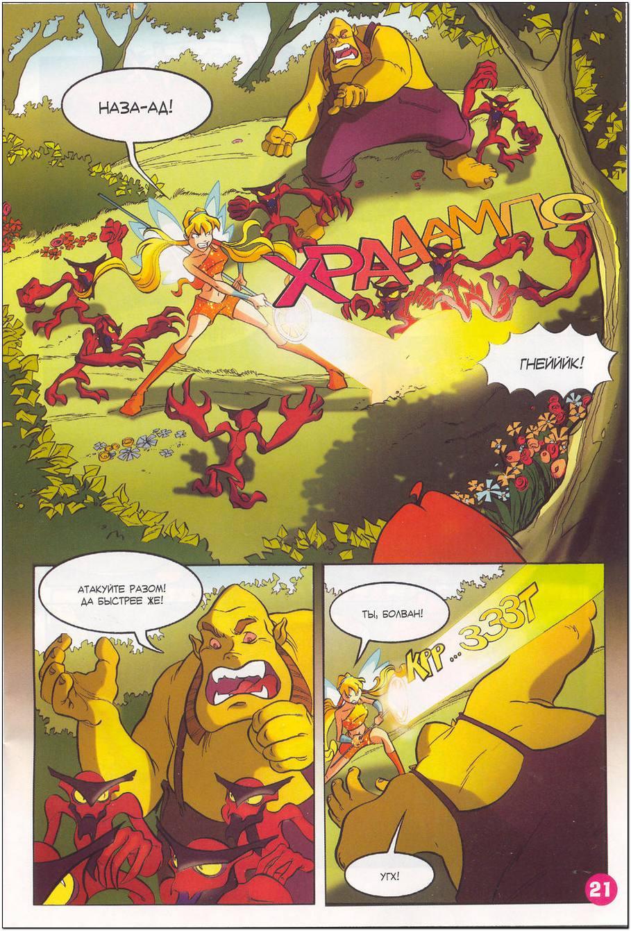 Комикс Винкс Winx - Подружка из Магикса! (Журнал Винкс №4 2007)