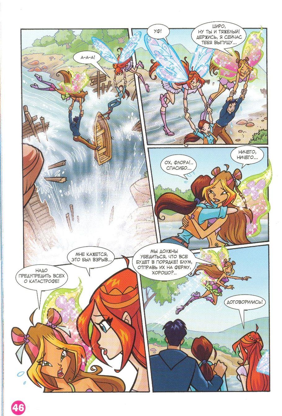 Комикс Винкс Winx - Приключение на ферме! (Журнал Винкс №6 2010)