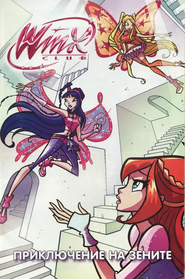Комикс Винкс Winx - Приключение на Зените (Журнал Винкс №6 2012) - стр. 1