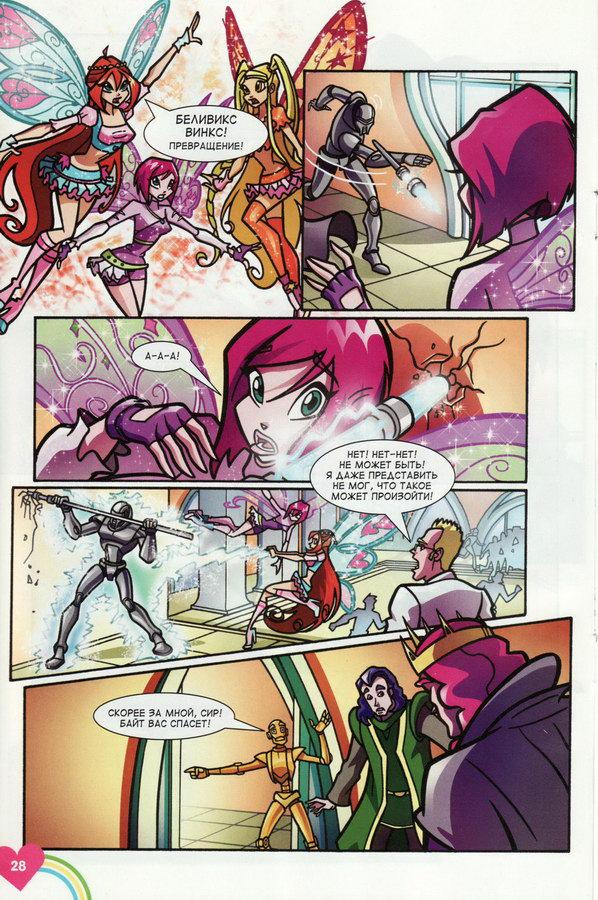 Комикс Винкс Winx - Приключение на Зените (Журнал Винкс №6 2012) - стр. 12