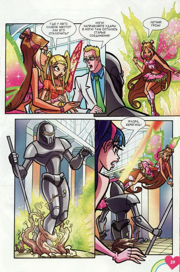 Комикс Винкс Winx - Приключение на Зените (Журнал Винкс №6 2012) - стр. 13