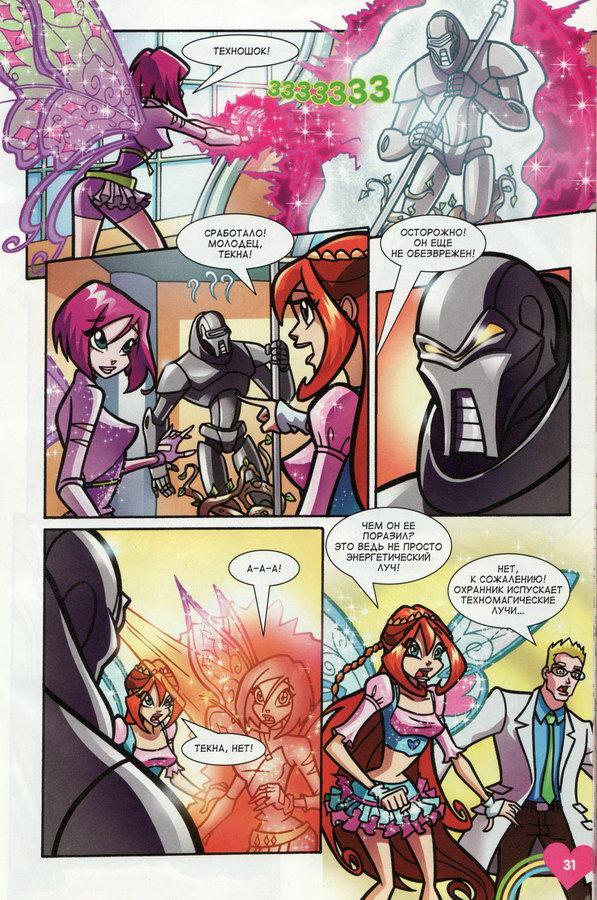 Комикс Винкс Winx - Приключение на Зените (Журнал Винкс №6 2012) - стр. 15