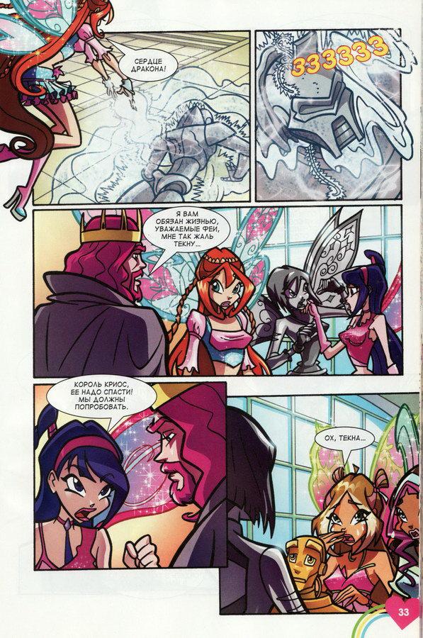 Комикс Винкс Winx - Приключение на Зените (Журнал Винкс №6 2012) - стр. 17