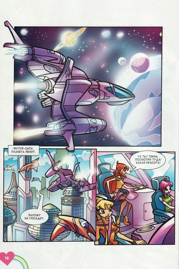 Комикс Винкс Winx - Приключение на Зените (Журнал Винкс №6 2012) - стр. 2